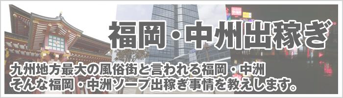福岡・中洲ソープ 出稼ぎ