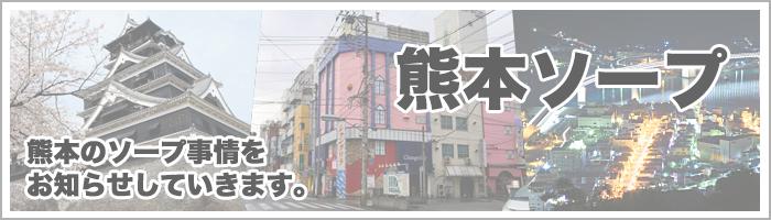 熊本ソープ