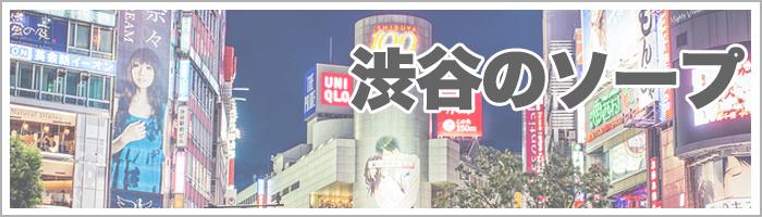 渋谷のソープ