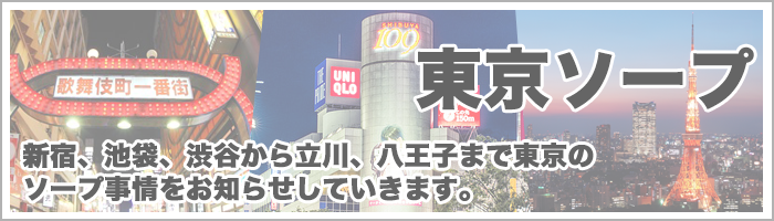 東京ソープ