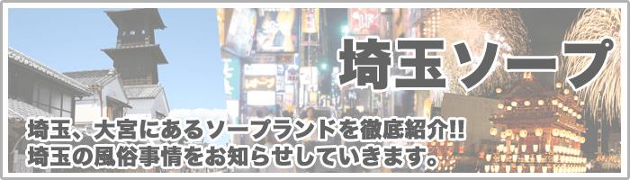 埼玉ソープ求人