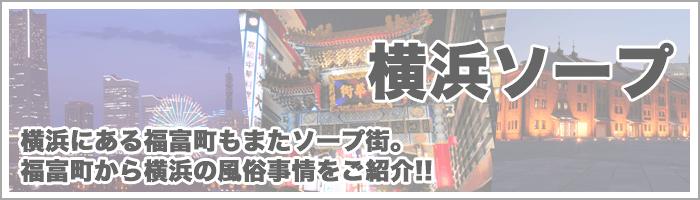 横浜ソープ求人